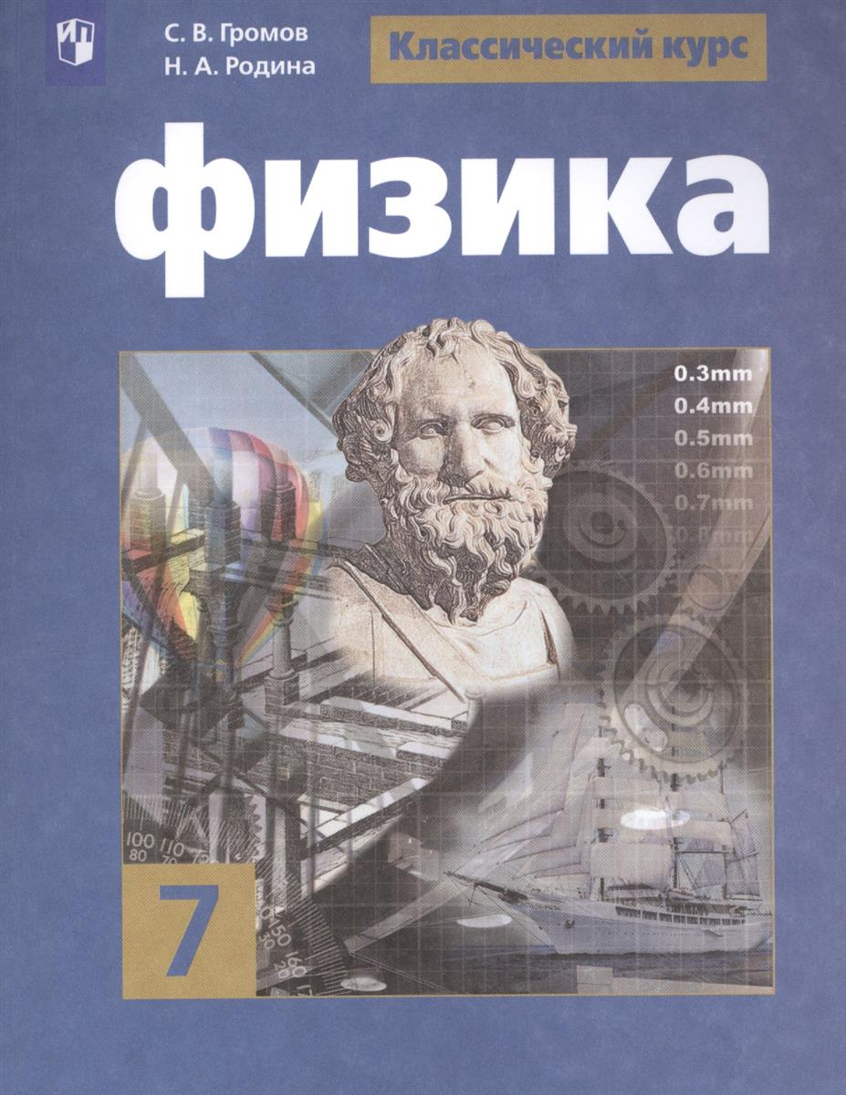 Громов С., Родина Н. Физика 7 класс. Учебное пособие