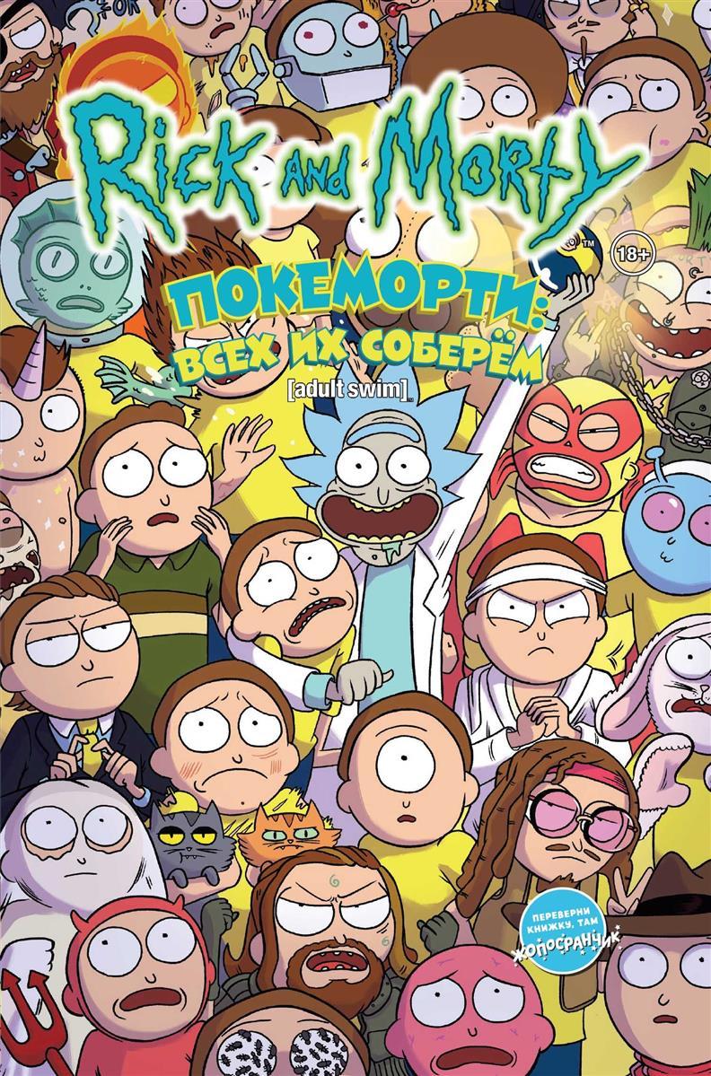 Ховард Т. Rick and Morty: Покеморти. Всех их соберем / Жопосранчик Суперстар (книга-перевертыш) ховард л слезы изменника