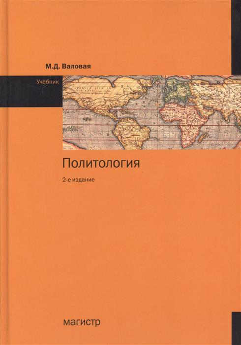 Валовая М. Политология. Учебник. 2-е издание