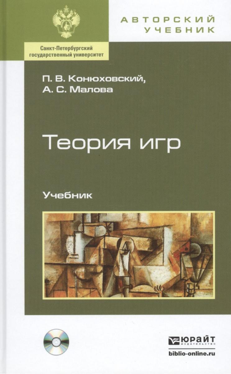 Конюховский П., Малова А. Теория игр. Учебник для бакалавров (+CD) аудит теория и практика учебник для бакалавров cd