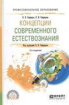Концепции современного естествознания. Учебное пособие для СПО