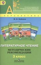 Литературное чтение. 3 класс. Методические рекомендации. Пособие для учителей общеобразовательных учреждений