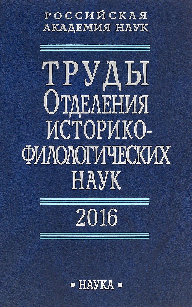 Труды Отделения историко-филологических наук. 2016