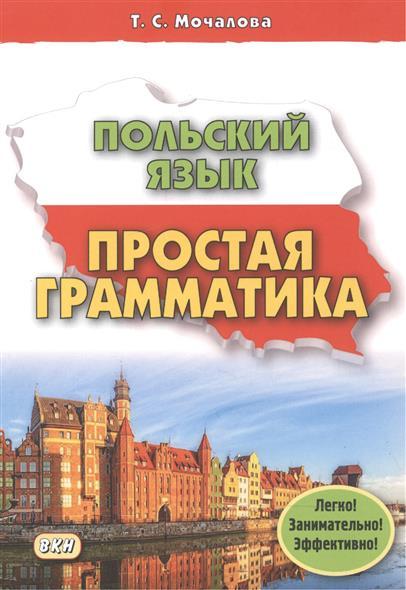 Мочалова Т. Польский язык. Простая грамматика татьяна верниковская введение в польский язык