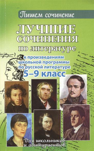 Лучшие сочинения по литературе к произведениям школьной программы по русской литературе. 5-9 класс