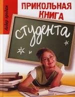 Луговская Ю. Прикольная книга студента ситников ю книга теней