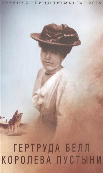 Гертруда Белл. Королева пустыни