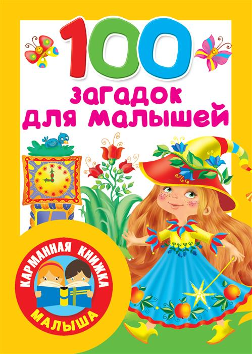Фото - Дмитриева В. (сост.) 100 загадок для малышей шкубуляни е сост 200 загадок в стихах
