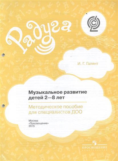Музыкальное развитие детей 2-8 лет: Методическое пособие для специалистов ДОО