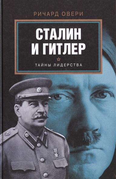 Овери Р. Сталин и Гитлер овери ричард сталин и гитлер