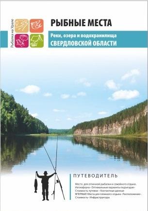 Путеводитель Рыбные места реки озера и водохранилища Свердловской обл.