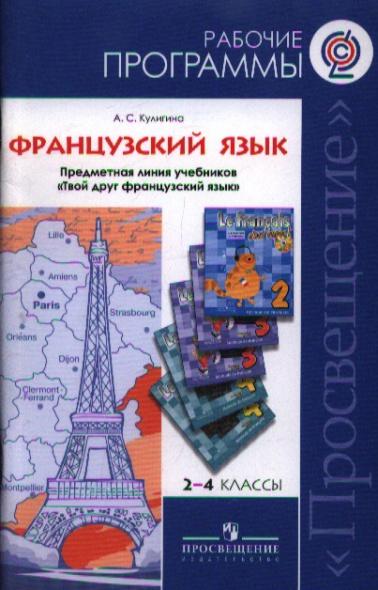"""Французский язык. Рабочие программы. Предметная линия учебников """"Твой друг французский язык"""". 2-4 классы. Пособие для учителей общеобразовательных учреждений"""