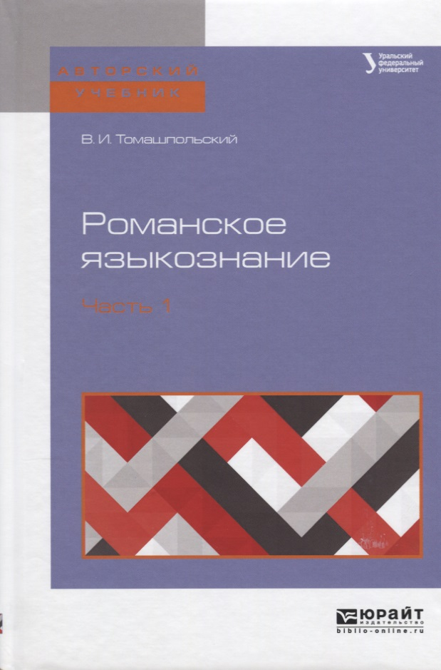 Романское языкознание Часть 1 Учебное пособие