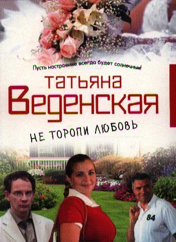 Веденская Т. Не торопи любовь диск с фильмам не торопи любовь диск в интернет магазине