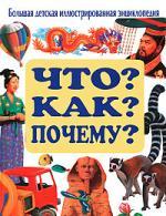 Что Как Почему Большая детск. илл. энциклопедия
