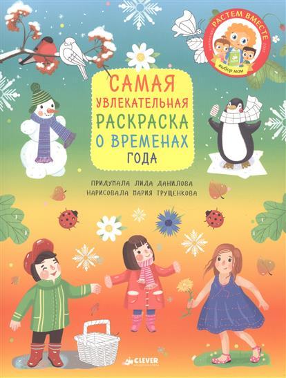 Данилова Л. Самая увлекательная раскраска о временах года данилова л самая лучшая раскраска для мальчиков