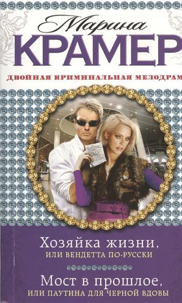 Хозяйка жизни, или Вендетта по-русски. Мост в прошлое, или Паутина для Черной вдовы