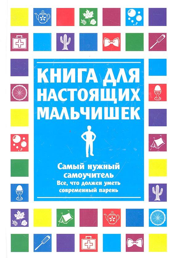 Оливер М. Книга для настоящих мальчишек оливер и компания dvd книга