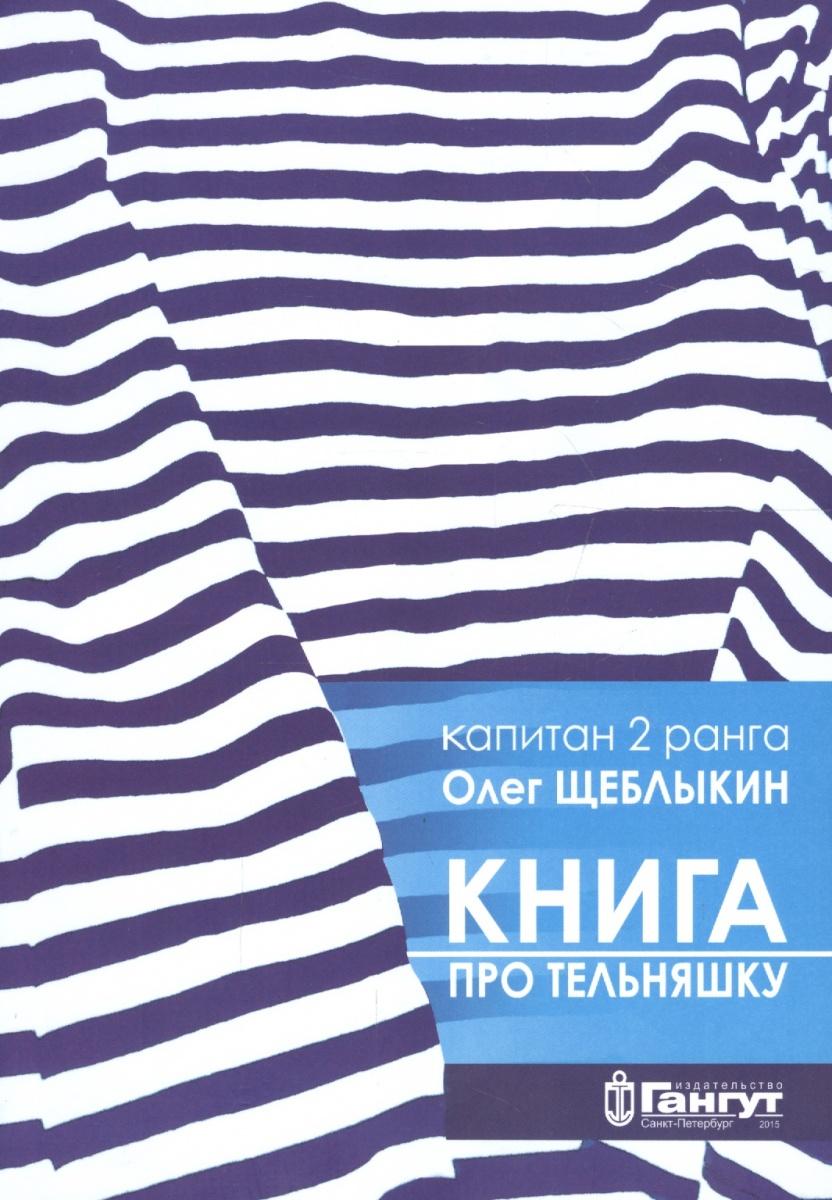Щеблыкин О. Книга про тельняшку
