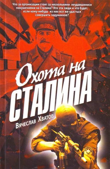 Хватов В. Охота на Сталина охота на овечкина