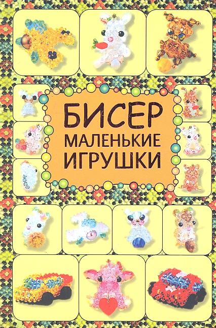 Татьянина Т. Бисер. Маленькие игрушки т и татьянина бисер маленькие зверушки