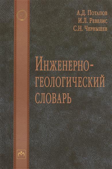Потапов А.: Инженерно-геологический словарь