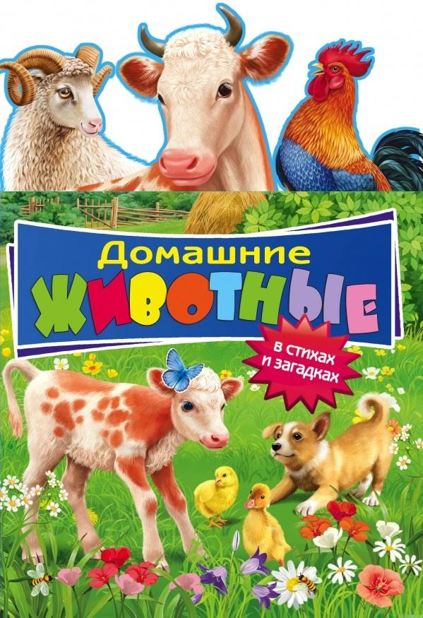 Мазаник Т. Домашние животные в стихах и загадках