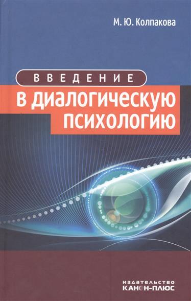 Колпакова М. Введение в диалогическую психологию ольга колпакова ветер