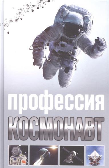 Стейнерт А. Профессия космонавт