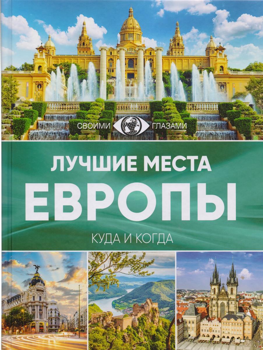 Синельникова Е. (сост.) Лучшие места Европы