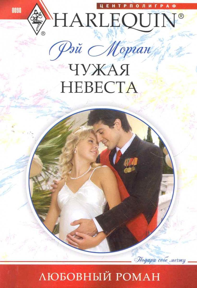 Морган Р. Чужая невеста