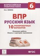 Русский язык. 6 класс. ВПР. 10 тренировочных вариантов