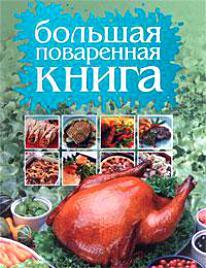Смирнова Л. (сост). Большая поваренная книга