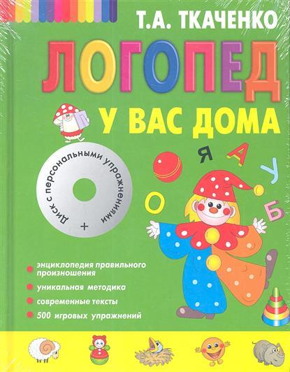 Ткаченко Т. Логопед у вас дома (+CD) николай ткаченко истерический невроз у женщин