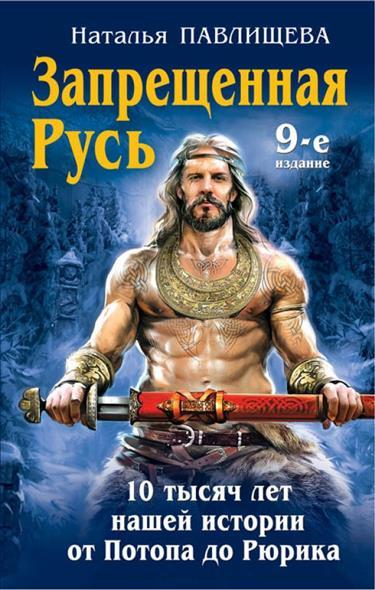 Запрещенная Русь. 10 тысяч лет нашей истории - от Потопа до Рюрика. 9-е издание