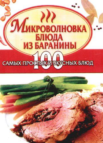Микроволновка Блюда из баранины