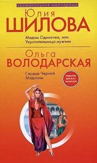 цена Шилова Ю., Володарская О. Мадам Одиночка или Укротительница мужчин