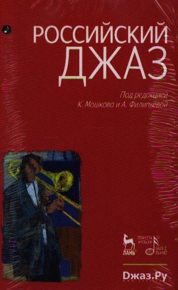 Российский джаз (комплект из 2-х книг в упаковке)