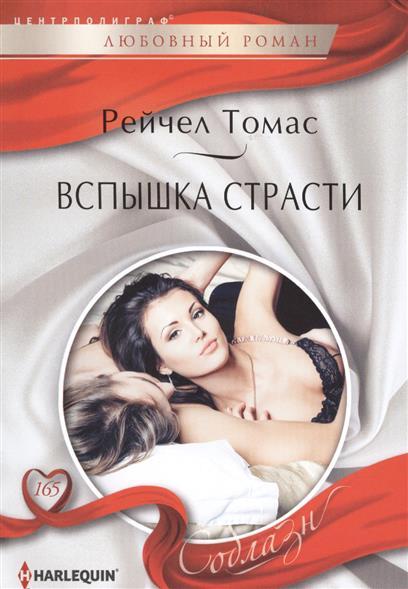 Томас Р.: Вспышка страсти. Роман
