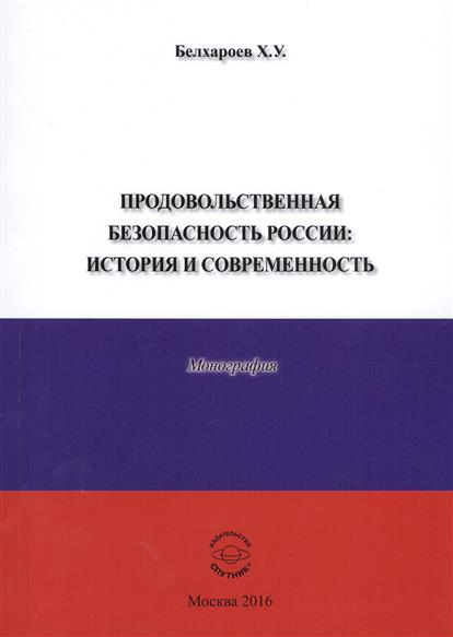 Продовольственная безопасность России История и современность Монография
