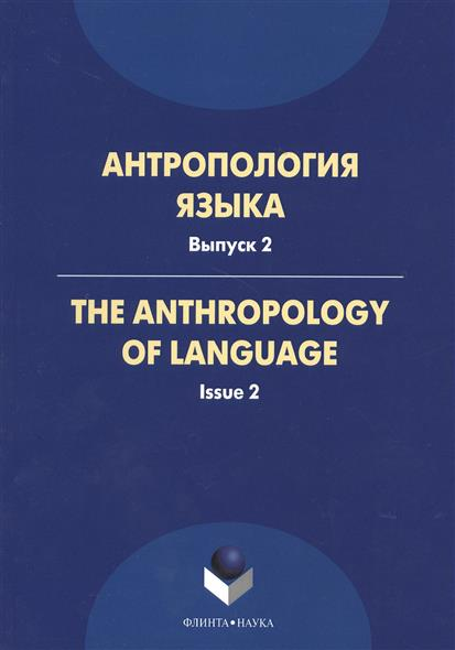 Омельченко С. (ред.) Антропология языка. Выпуск 2. The Anthropology of Languge. Issue 2 marcel detienne comparative anthropology of ancient greece