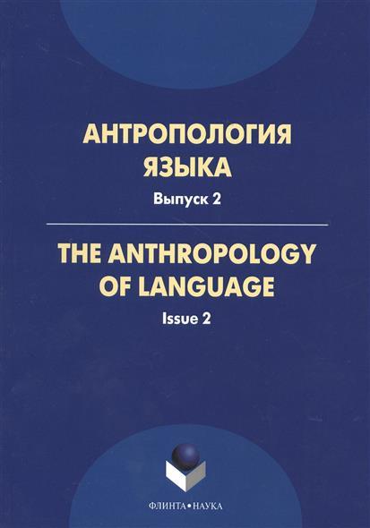 Антропология языка. Выпуск 2. The Anthropology of Languge. Issue 2