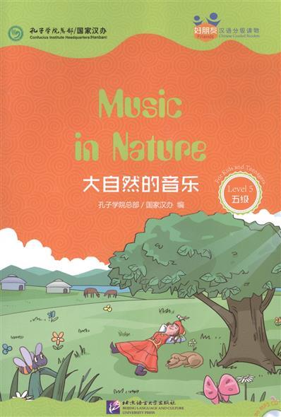 Chinese Graded Readers (Level 5): Music in nature / Адаптированная книга для чтения c CD (HSK 5) Музыка природы (книга на английском и китайском языках) small houses in nature