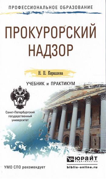Прокурорский надзор. Учебник и практикум для СПО