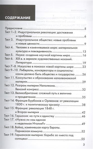 История Нового времени класс Контрольно измерительные  Контрольно измерительные материалы Калачева Е купить книгу с доставкой в интернет магазине Читай город isbn 9785377104681