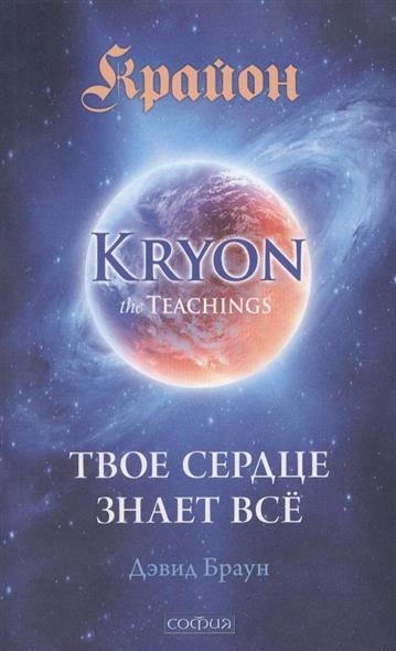 Браун Д. Крайон: Твое сердце знает все книги эксмо там где твое сердце