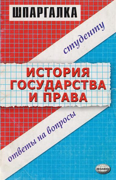 Шпаргалка по истории государства и права