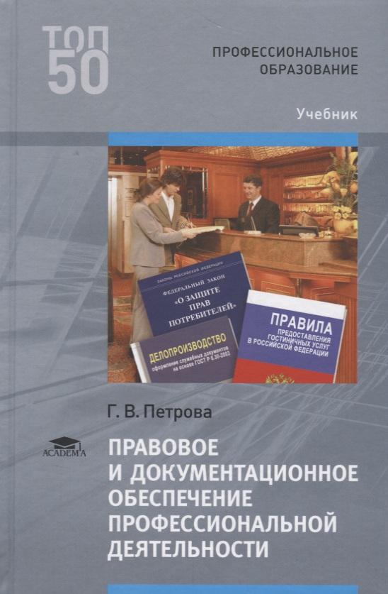 Правовое и документационное обеспечение профессиональной деятельности. Учебник