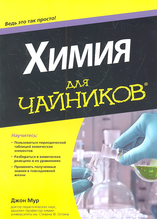 Мур Дж. Химия для чайников ISBN: 9785845917737 константин петров елена перельман куда вложить деньги для чайников