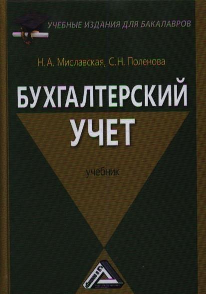 Миславская Н.: Бухгалтерский учет: Учебник